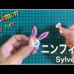 【ポケモン粘土】ポケットモンスター ニンフィア 粘土で作ってみた! pokemon Clayart