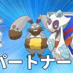 【ポケモンGO】SLリミックスでホルードとユキメノコの組み合わせが強い!【GOバトルリーグ シーズン8 】