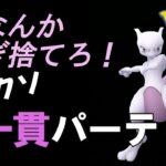 【ポケモンGO】ムキムキに負けてやけくそモードに…全敗覚悟で裸一貫パーティーを使ってみました【ハイパーリーグ・リミックス】