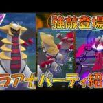 【ポケモンGO】バトルリーグ ギラティナアナザーフォルムで切り込むマスターリーグクラシック
