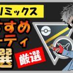 ハイパーリミックスおススメパーティ5選【ポケモンGOバトルリーグ】