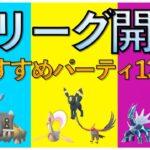 【ポケモンGO】全リーグ開放おすすめパーティ13選!!ラスト1週間を駆け抜けろ!!