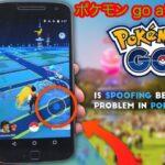 ポケモン go チート !! Iphone/Android ポケモン go チート やり方 !!