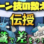 【ポケモンGO】最難関!1ターン技の回数を数える方法を徹底解説!