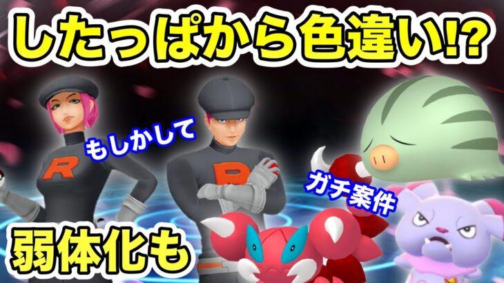 【ポケモンGO】ロケット団したっぱから色違いが出るらしい