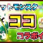 【ポケモンGO】ザルードが強すぎた件について😳🌱草タイプ最強ポケモン登場🐒💖✨