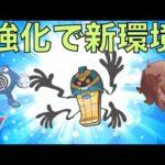 【スーパーリーグ】シーズン9新強化ポケモンで無双!!デスカーン・ヨクバリス・ニョロボン【ポケモンGO】