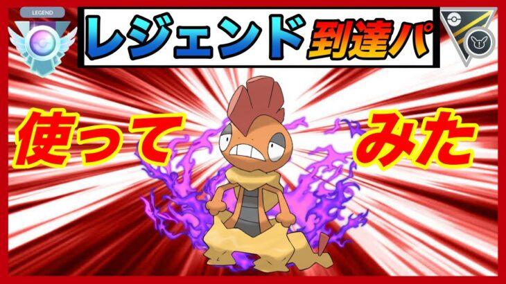 【ポケモンGO】S9レジェンド到達パーティー使ってみた!ヤンキーズルズキンも登場だぜ!!