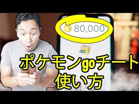 ポケモン go チート やり方  iphone/android ポケモンgoチート