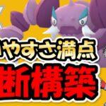 【レート爆上げ】禁断の構築爆誕【ポケモンGOバトルリーグ】