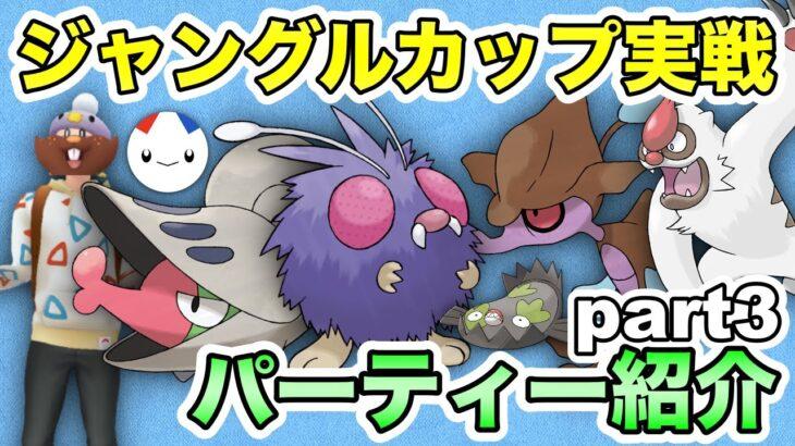 【ポケモンGO】ジャングルカップ実戦Part3!起点を作って上から殴る!
