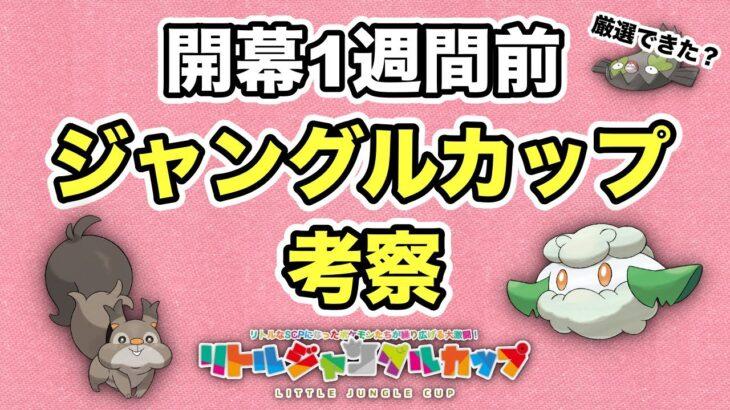 【ポケモンGO】リトルジャングルカップ考察!まずはゆるっと強そうなポケオン調べる!