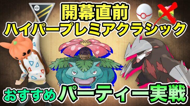 【ポケモンGO】ハイパープレミアクラシック実戦!おすすめパーティーで戦ってみた!