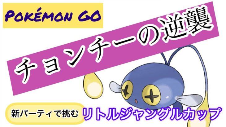 「ポケモンGO」リトルジャングルカップ!新パーティで挑みます!