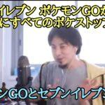セブンイレブン ポケモンGOから撤退 10月末にすべてのポケストップ消去【ひろゆき】
