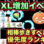 【ポケモンGO】相棒歩きアメXL2倍!?優先するべき相棒ランキング発表!