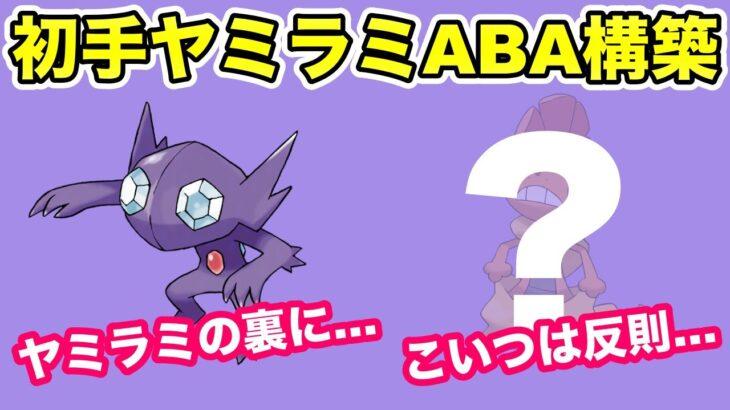 【ポケモンGO】反則スレスレのABA構築を試してみる!
