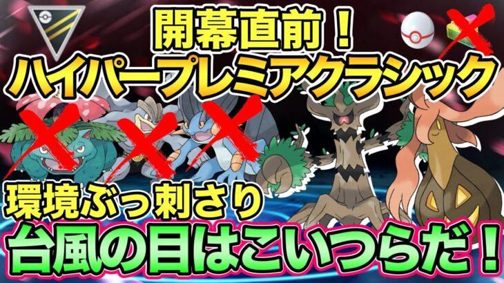 【ポケモンGO】新実装パンプジン&オーロットがハイプレクラシックで熱い!厳選急げ!