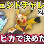 【ポケモンGO】レジェンドチャレンジ!リトルジャングルカップで決める!